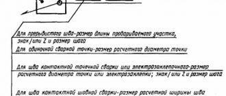 Разбираемся в чертежах сварочных швов по ГОСТу. Условные изображения и обозначения швов сварных соединений (ЕСКД ГОСТ 2.312-72)